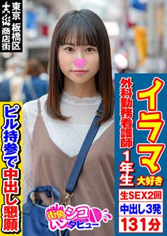 街角シコいンタビュー なずなちゃん(21)2