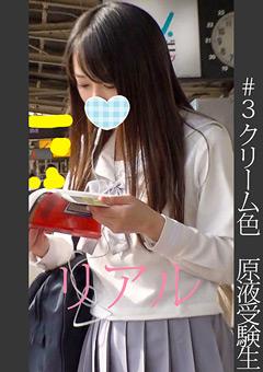 《過激》【電車チカン】【自宅盗撮】【睡眠姦】 #3