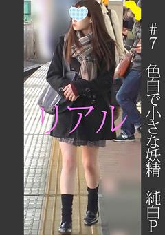お気に入り娘【電車チカン】【自宅盗撮】【睡眠姦】 #7
