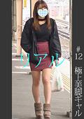 《過激》【電車チカン】【自宅盗撮】【睡眠姦】 #12