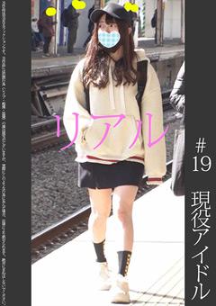 現役アイドル【電車チカン】【自宅盗撮】【睡眠姦】#19
