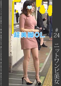 《超美脚》【電車痴漢】【自宅盗撮】【睡眠姦】 #24
