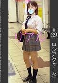 クォータ美少女【電車痴漢】【自宅盗撮】【睡眠姦】#39