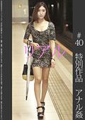 特別記念作品【アナル生挿入姦】現役超美人モデル #40