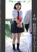 《甲子園優勝》【電車痴漢】【自宅盗撮】【睡眠姦】#44
