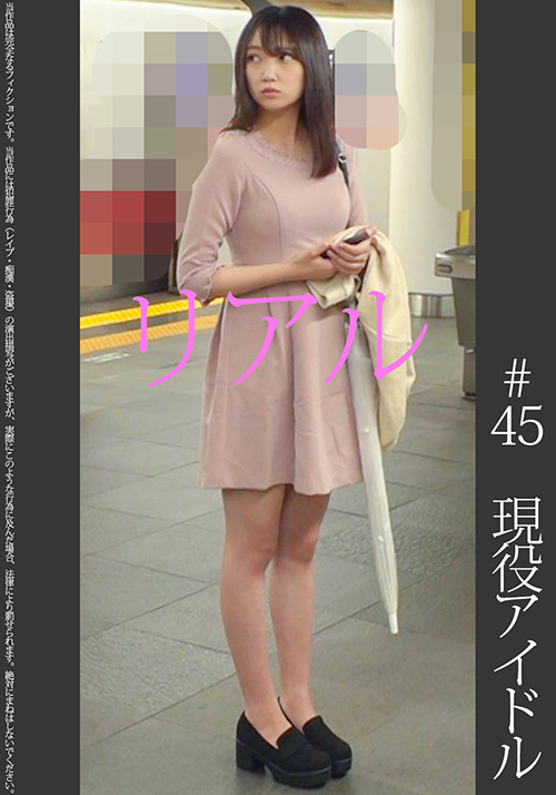 現役アイドル【電車痴漢】【自宅盗撮】【睡眠姦】#45