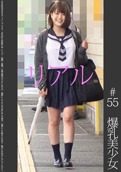 《爆乳》【電車痴漢】【自宅盗撮】【睡眠姦】 #55