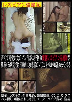 若くて可愛い女のマン汁が大好物の変態レズビアン看護師が勤務する病院では日常的に女患者のマ○コをベロベロ舐めまくってる