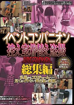 イベントコンパニオン 控え室着替え盗撮 総集編