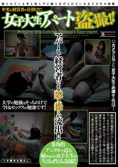 卑劣な経営者が仕掛けた女子大生アパート盗撮!!