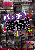パンチラ盗撮!!4 15人