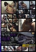 体育館便所痴漢盗撮2