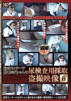 給食センターで働くおばちゃんの尿検査用採取盗撮映像6