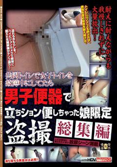 共同トイレで女子トイレを故障中にしてたら男子便器で立ちション便しちゃった娘限定盗撮総集編