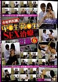 小児科医師中●生・高●生SEX治療盗撮6