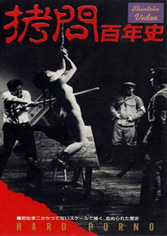 拷問百年史