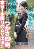美少女つかさ19歳、本日1本限りのAV出演!!