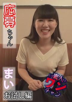 【まい動画】素人ワンチャン-まい-1 -素人