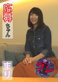 素人ワンチャン まり(21)