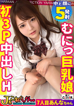 【木咲あんな動画】素人CLOVER-あんな(18) -女子校生