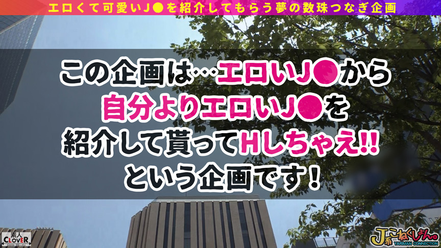 素人CLOVER みかこちゃん(18) 1枚目