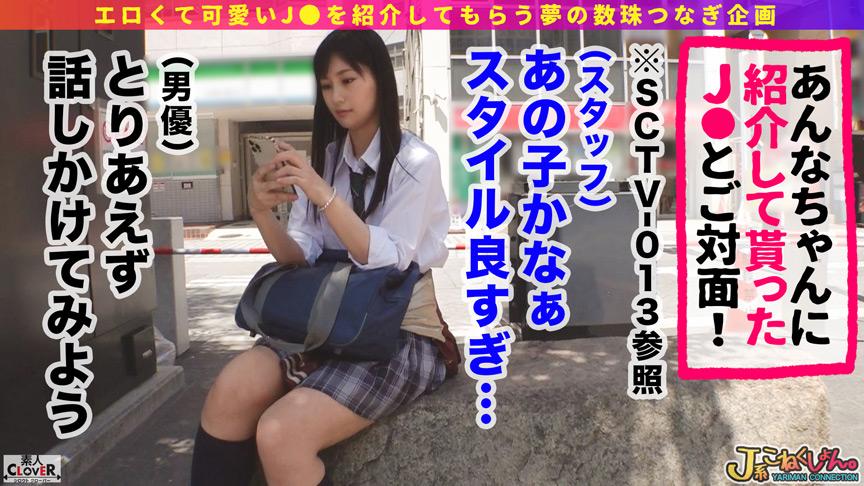 素人CLOVER みかこちゃん(18) 2枚目