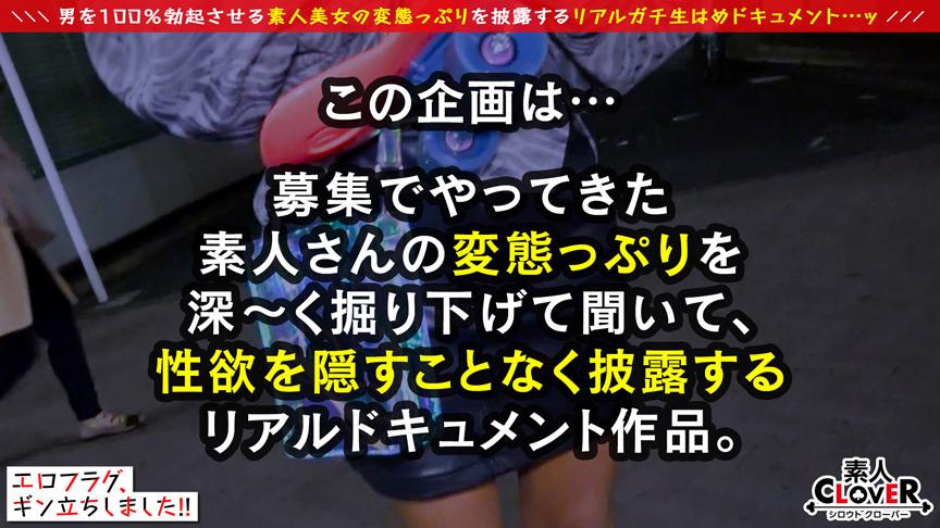 素人CLOVER ハナ 1枚目