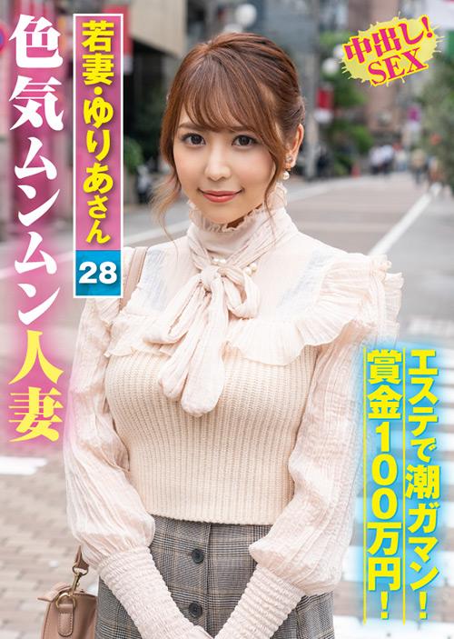素人参加バラエティ ゆりあさん(28) パッケージ画像