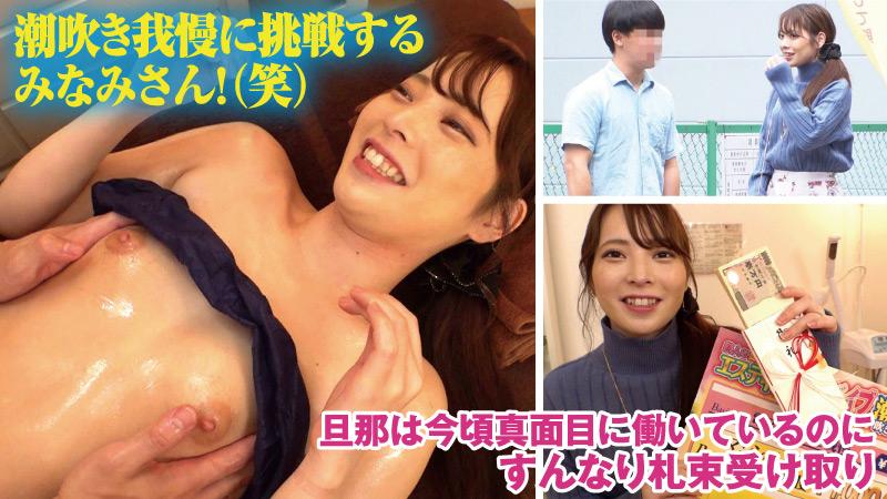 素人参加バラエティ みなみさん(25) 1枚目