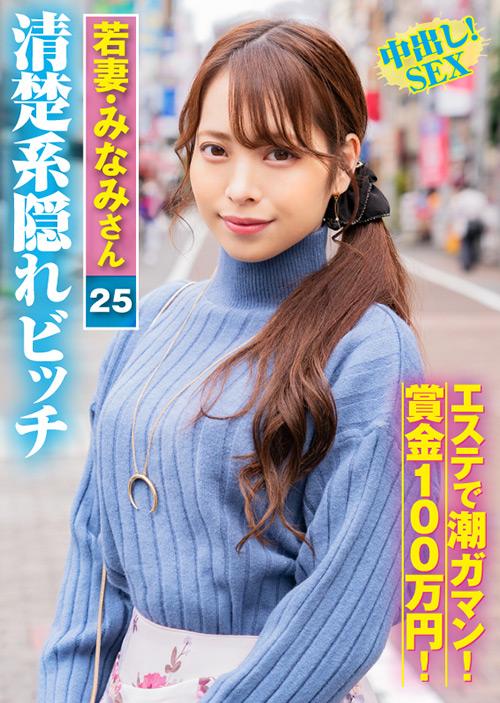素人参加バラエティ みなみさん(25) パッケージ画像