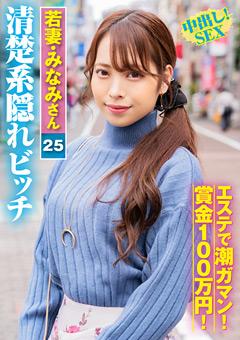 【みなみ動画】素人参加バラエティ-みなみさん(25) -企画