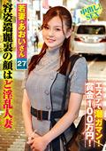 素人参加バラエティ あおいさん(27)
