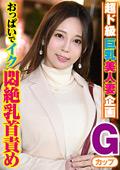 素人参加バラエティ さくらさん(28)