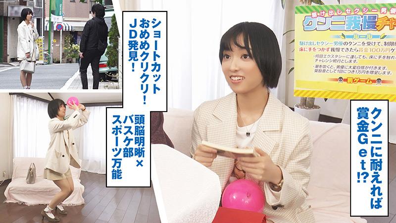 素人参加バラエティ レイレイ 1枚目