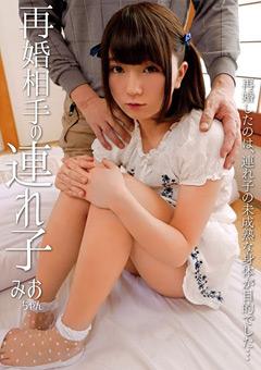 【篠崎みお動画】再婚相手の連れ子-みおちゃん-ロリ系