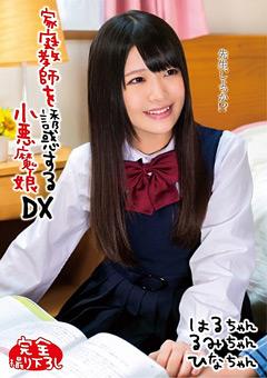 【さくらはる動画】家庭教師を誘惑する小悪魔娘DX-はる-るみ-ひな-ロリ系
