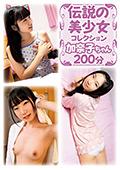 伝説の美少女コレクション 加奈子ちゃん200分