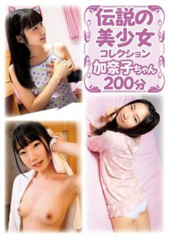 【加奈子動画】伝説のロリ美女コレクション-加奈子ちゃん200分-ロリ系