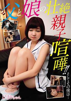 【高坂ひまり動画】父と娘の壮絶親子喧嘩!!そしてその後は…-ひまり-ロリ系