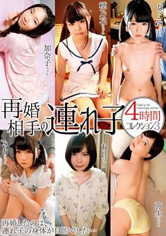 【加奈子動画】再婚相手の連れ子4時間コレクション3-ロリ系