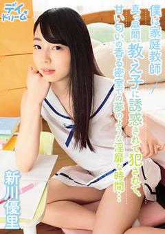 【新川優里動画】僕は家庭教師-新川優里-ロリ系