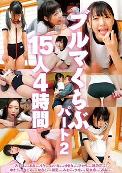 【みずほ動画】ブルマくらぶパート2-15人4時間-ロリ系