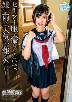 【須崎美羽動画】セーラー服を濡らさないで、嫌よ雨よ天気予報が外れて… -ドラマ