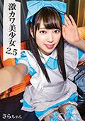 激カワ美少女2.5 / さらちゃん