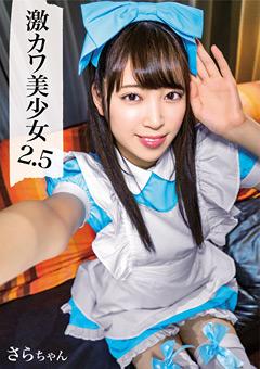「激カワ美少女2.5 / さらちゃん」のパッケージ画像