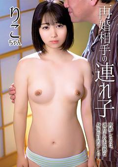 「再婚相手の連れ子 / りこちゃん」のパッケージ画像