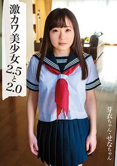 激カワ美少女2.5と2.0 / せなちゃん、芽衣ちゃん