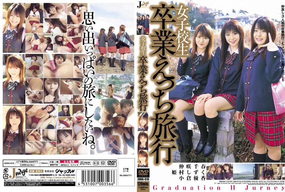 女子校生 卒業えっち旅行 パッケージ画像