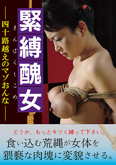 【SM動画】捕縄醜女-四十路越えのマゾおんなー