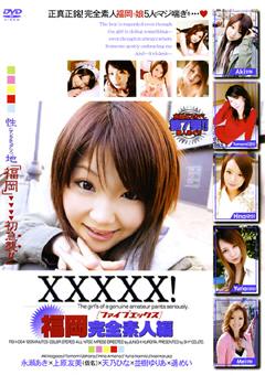 XXXXX! 福岡完全素人編…|トップクラス》エロerovideo見放題|エロ365